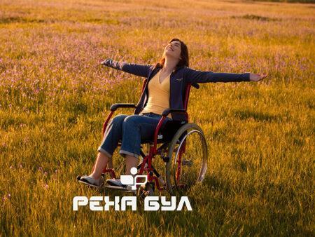 Изделия за хората с увреждания